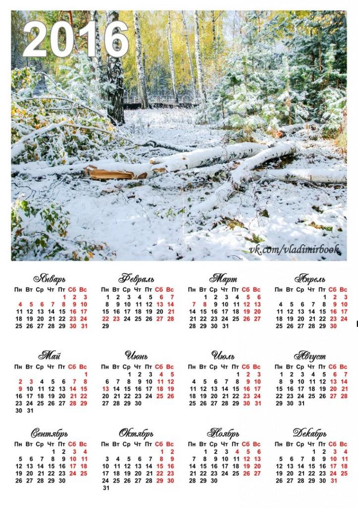 Календари с Новогодним Муромом 09