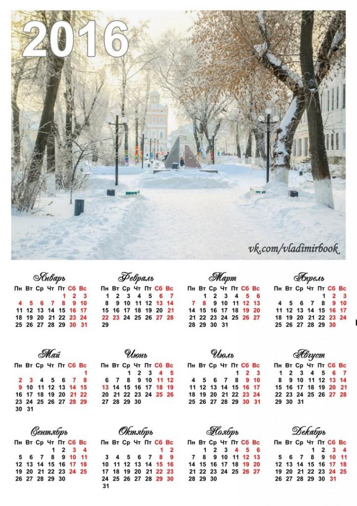Календари с Новогодним Муромом 10