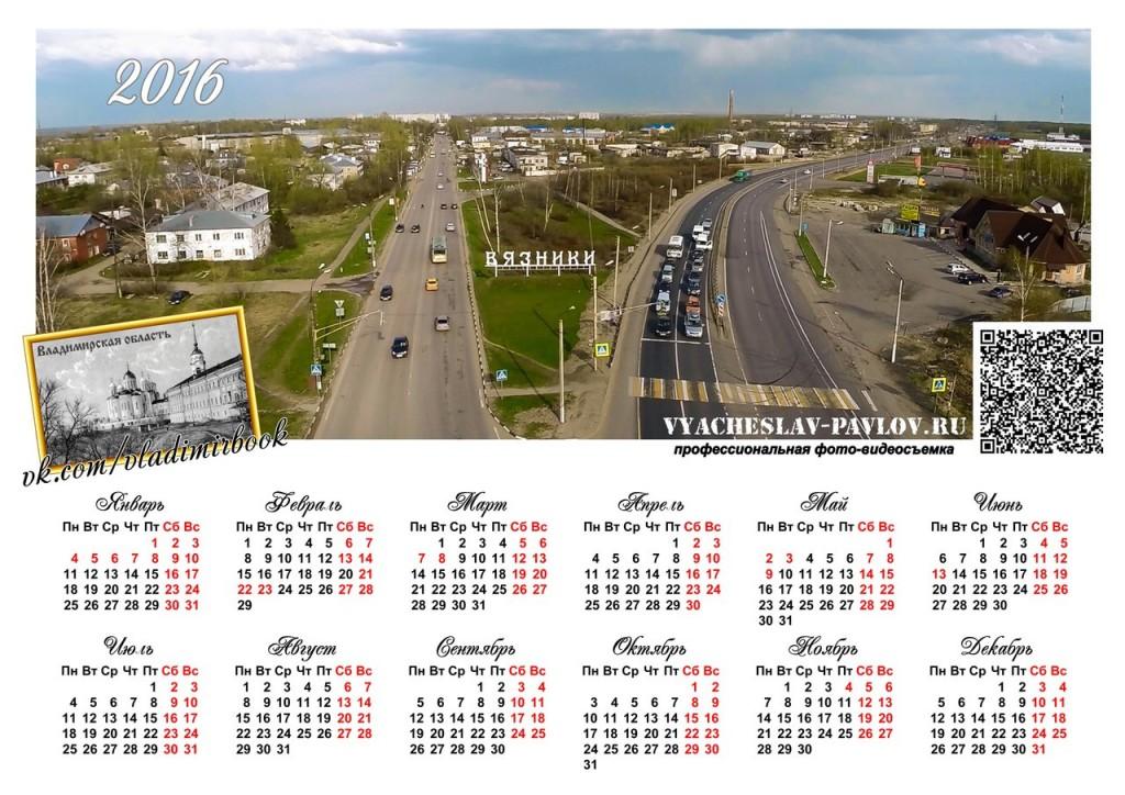 Календари с видами Вязников от группы Книга-журнал Владимирской области 01