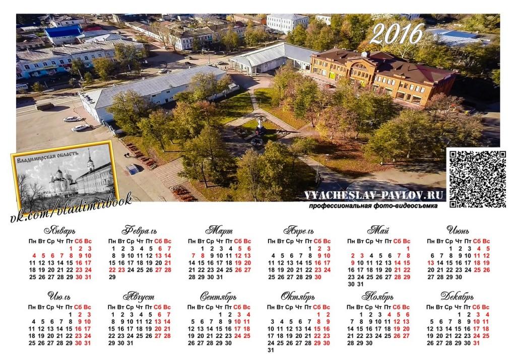 Календари с видами Вязников от группы Книга-журнал Владимирской области 02