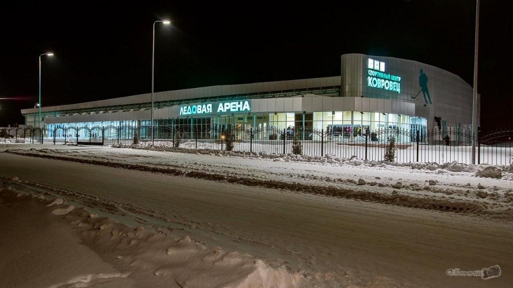Ледовая арена Ковровец занесенная снегом