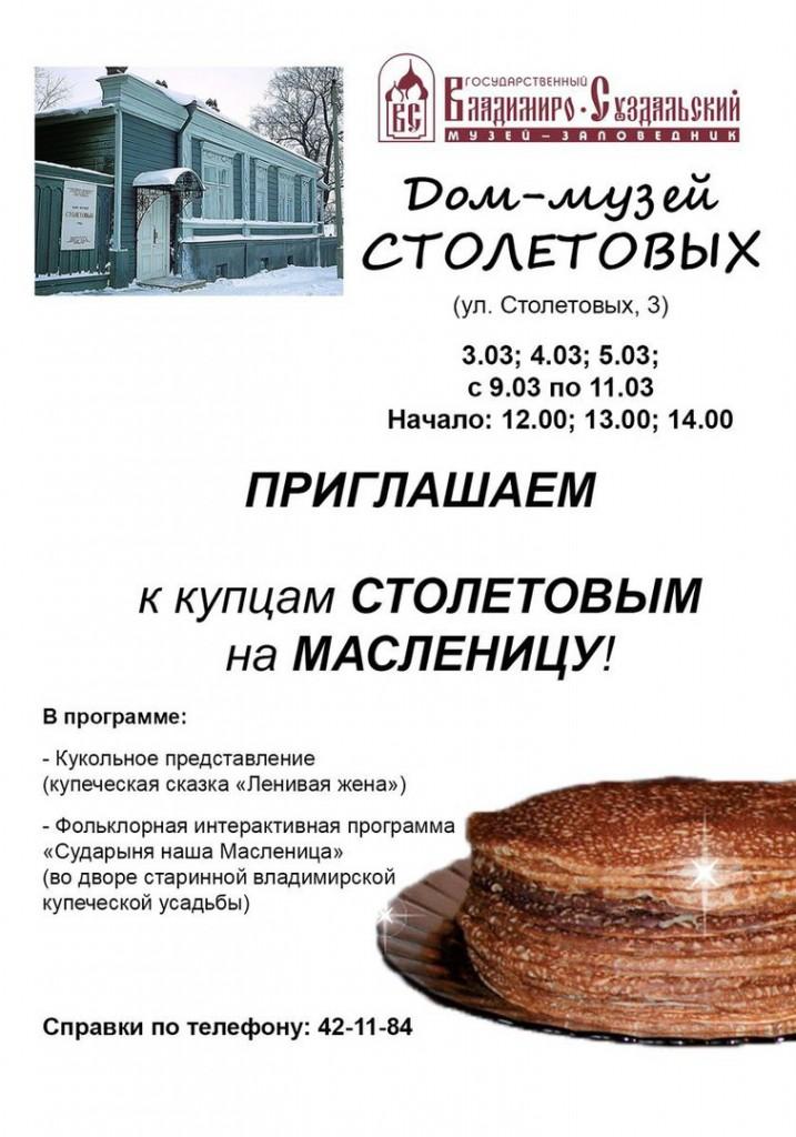 Масленица в Доме-музее Столетовых 00