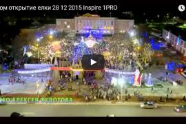 Муром, открытие Новогодней ёлки, 28.12.2015