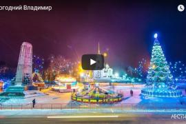 Новогодний Владимир 2016