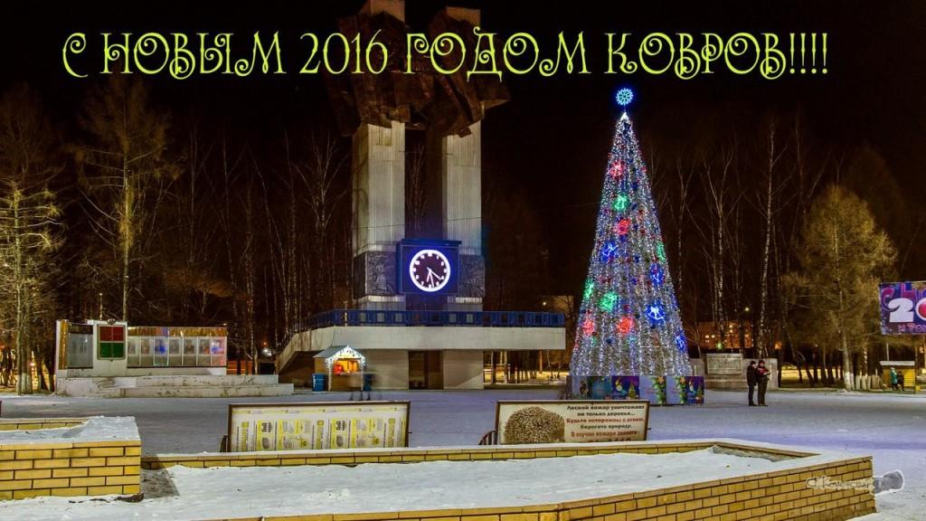 Новогодний Ковров от Александра Каменкского 01