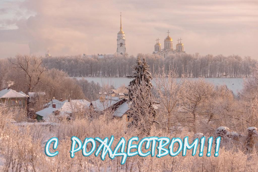 Поздравление с Рождеством из Владимира