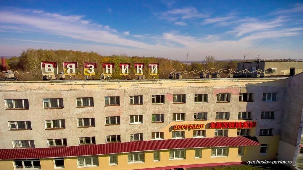 Ресторан Вязники (Фото) 02