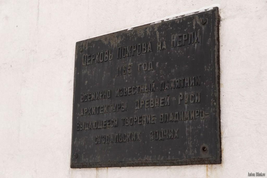 Храм Покрова на Нерли от Антона Блинкова 02