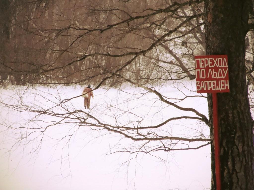 Вербовский Переход по льду запрещен