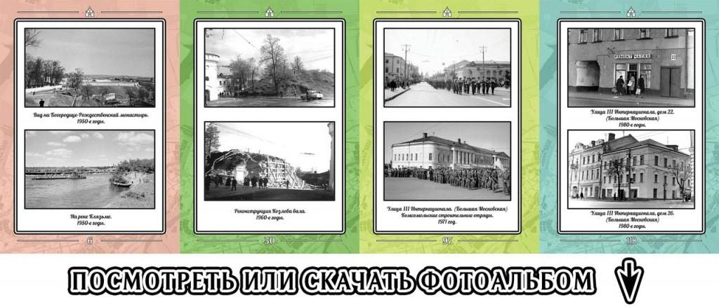 Владимир в советском объективе