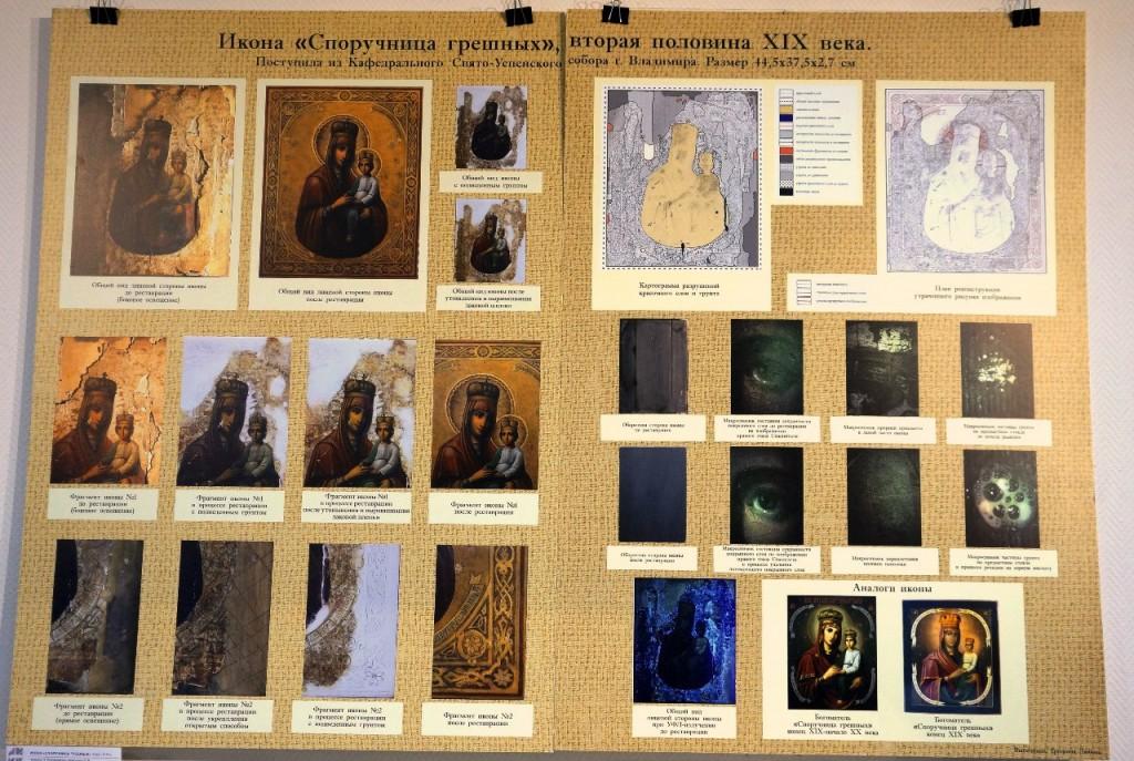 Выставки дипломных работ кафедры изобразительного искусства реставрации 13