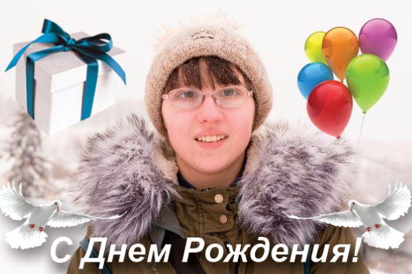 Илия Селиверстова, С Днем Рождения!