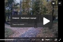 Ковров — любимый город (видео)