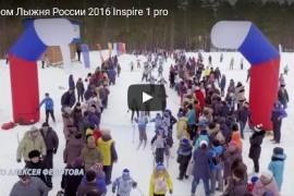 Муром, Лыжня России 2016. Аэросъемка