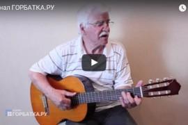 Песня про Селиваново (Красная Горбатка)