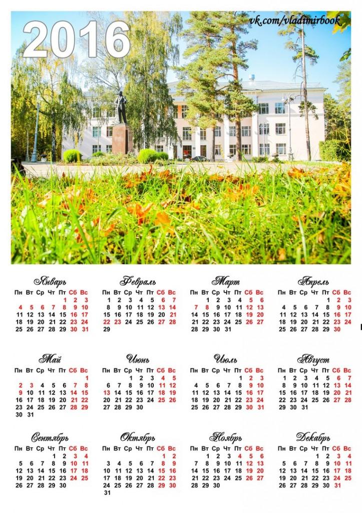 Серия календарей Осенний Вербовский 01