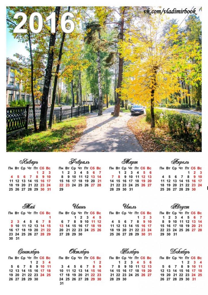 Серия календарей Осенний Вербовский 02