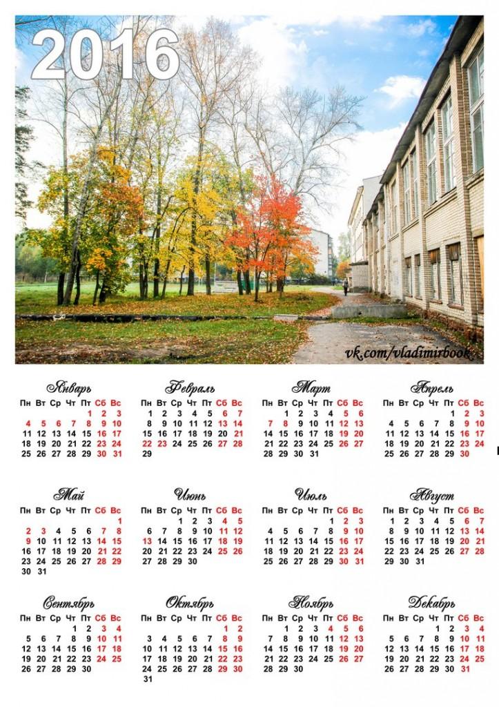 Серия календарей Осенний Вербовский 03