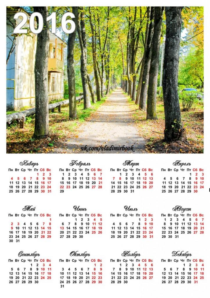 Серия календарей Осенний Вербовский 04