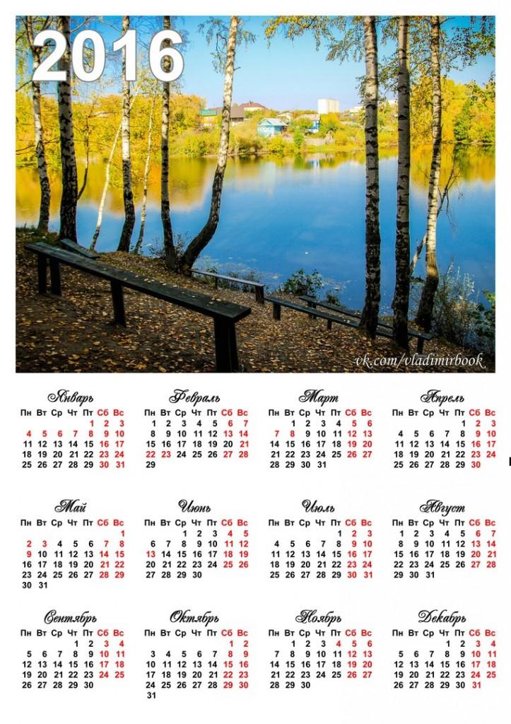 Серия календарей Осенний Вербовский 05