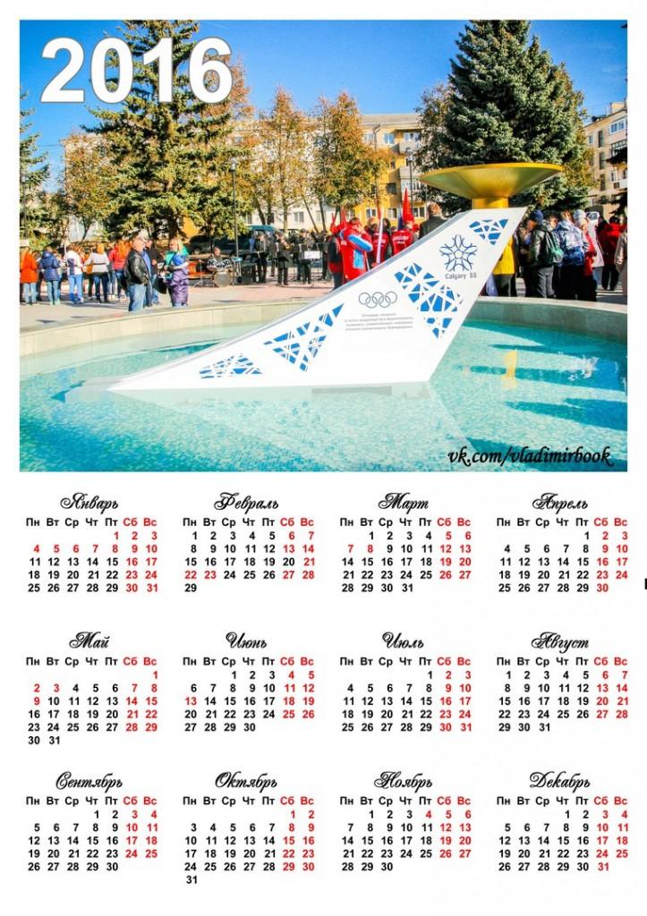 Серия календарей Осенний Вербовский 06