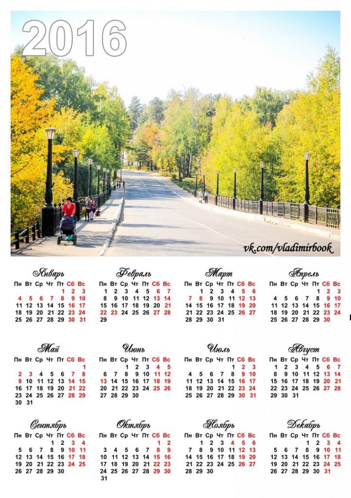 Серия календарей Осенний Вербовский 07