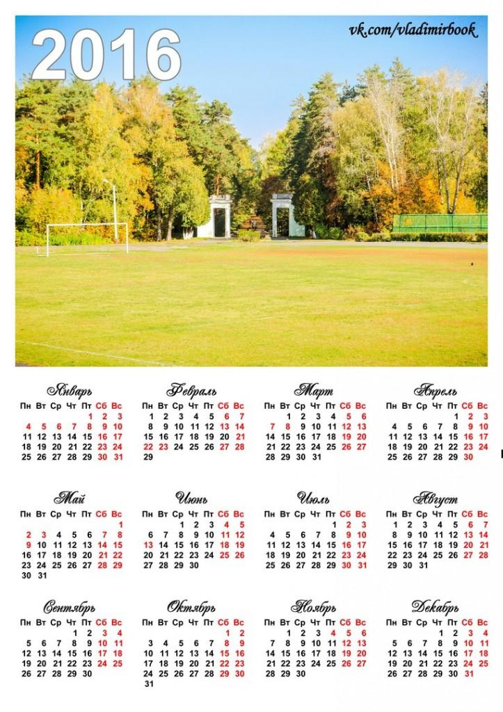 Серия календарей Осенний Вербовский 08