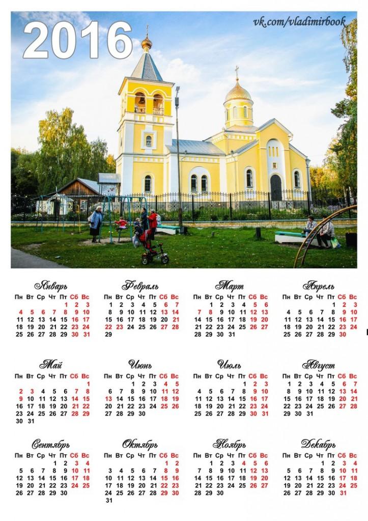 Серия календарей Осенний Вербовский 09
