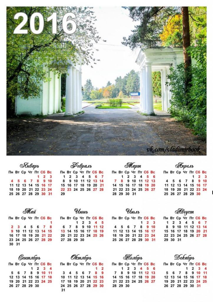 Серия календарей Осенний Вербовский 10