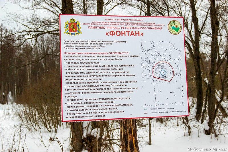 Фонтан в Судогодском районе 04