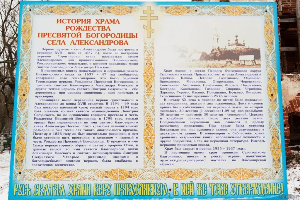 Храм Рождества Пресвятой Богородицы. Село Александрово, Судогодский р-н. 04