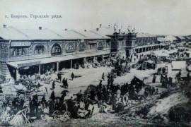 г. Ковров, городские ряды (сейчас улица Кузнечная)