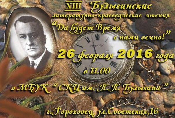 XIII Булыгинские литературно-краеведческие чтения «Да будет Время с нами вечно!»