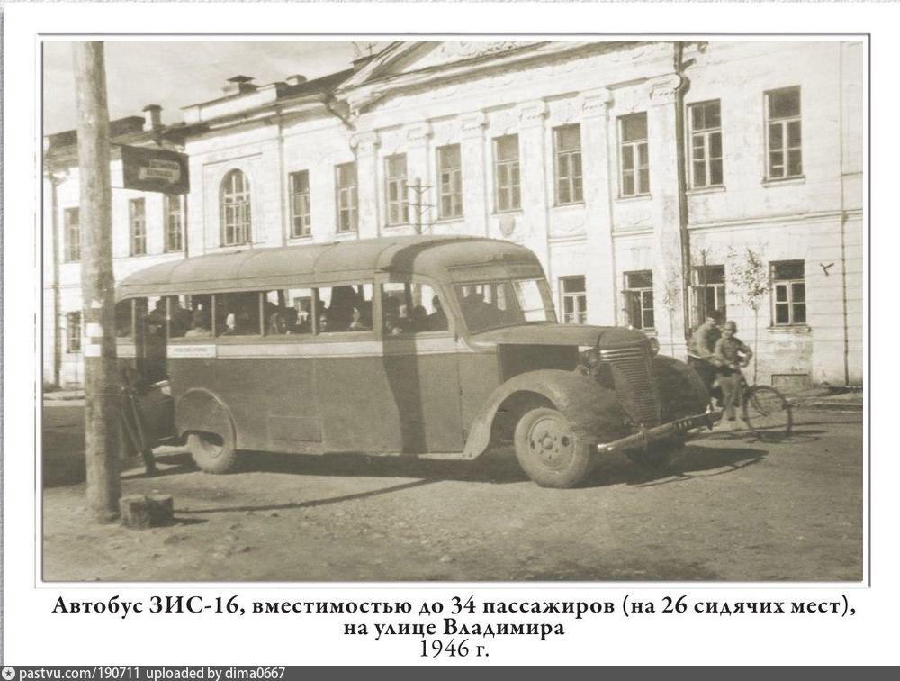 Автобус ЗИС-16. 1946, Россия, Владимирская область, Владимир