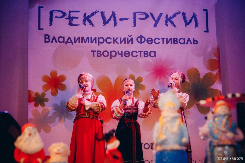 Владимирский фестиваль творчества Реки-Руки 03