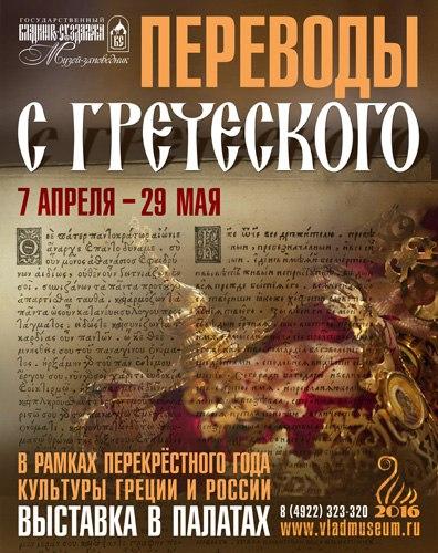 Выставка «Переводы с греческого» в Палатах 01
