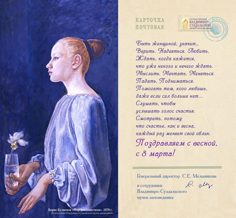 Выставки на 8 марта во Владимиро-Суздальском музее-заповедники