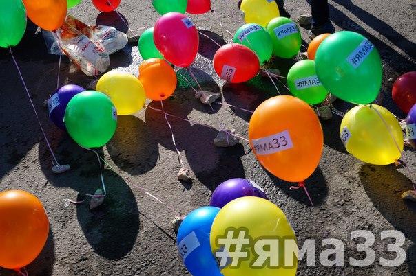 День Рождения владимирской ямы 05