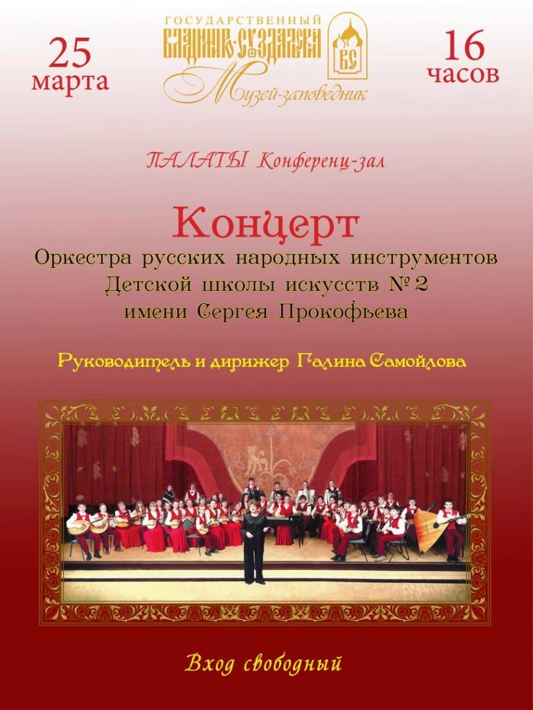 Детский оркестр выступит в Палатах