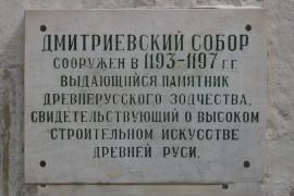 Дмитриевский собор — придворный собор, возведённый Всеволодом Большое Гнездо