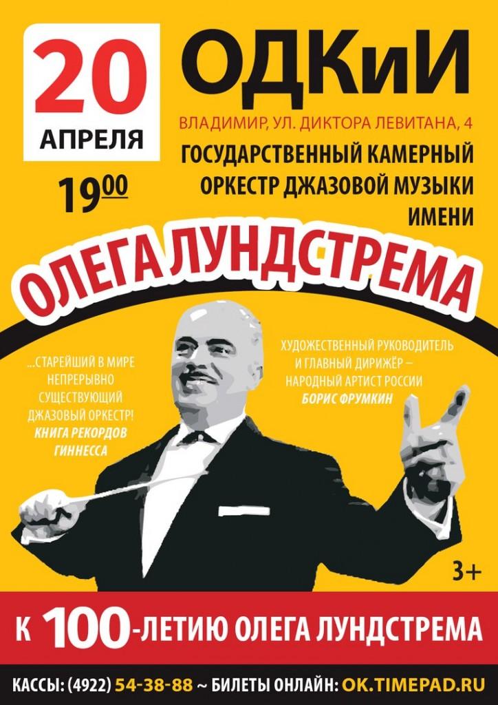 Концерты Оркестр им. Олега Лундстрема во Владимирской области 3