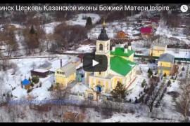 Аэросъемка: Лакинск. Церковь Казанской иконы Божией Матери