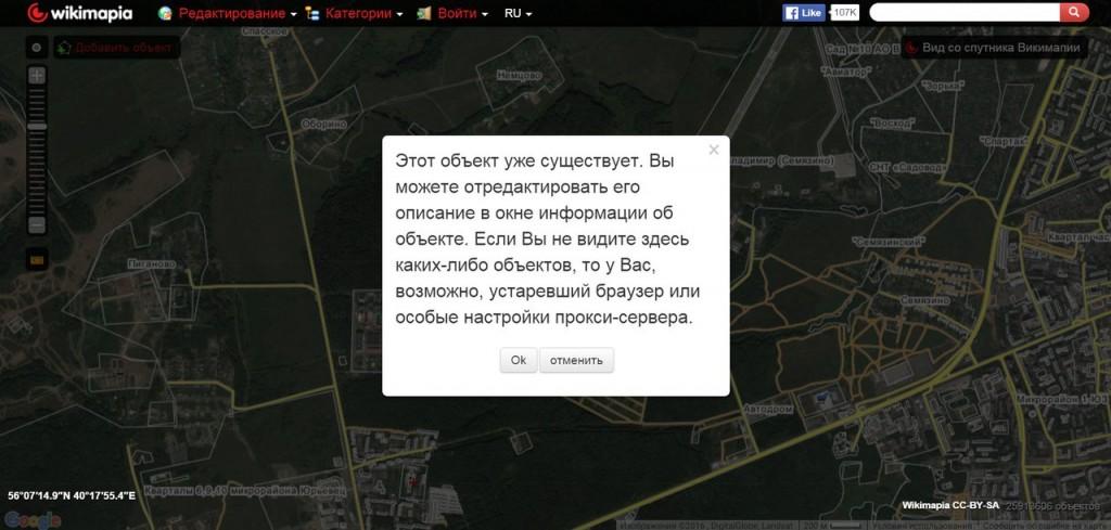 Место-загадка близ Владимира 07