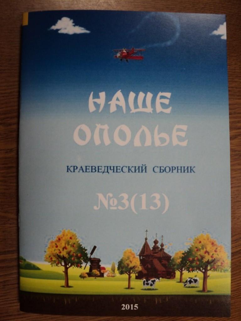 Новый номер краеведческого сборника Суздальское Ополье 01