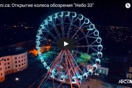 Видеоролик с открытия колеса обозрения «Небо 33″