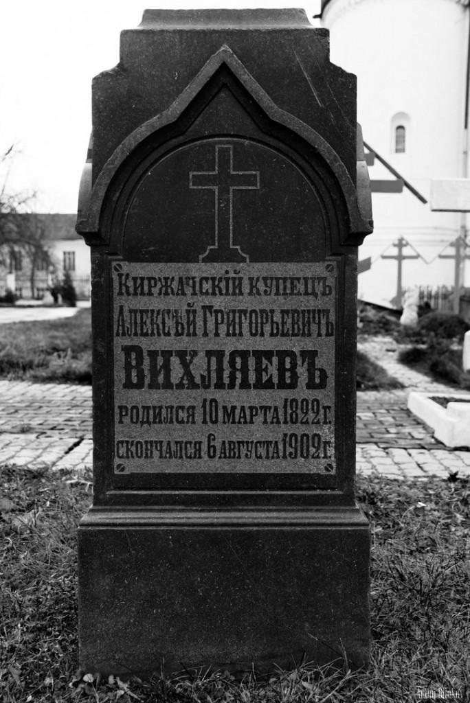 Памятник купцу Вихляеву Алексею Григорьевичу в Киржаче