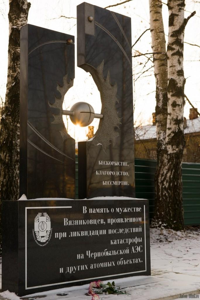Памятник о мужестве Вязниковцев, проявленном при ликвидации аварии на Чернобыльской АЭС