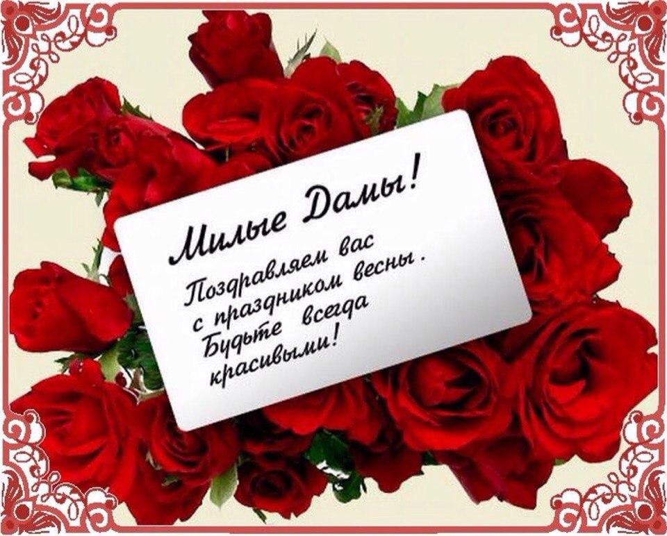 Поздравление с 8 марта в открытке
