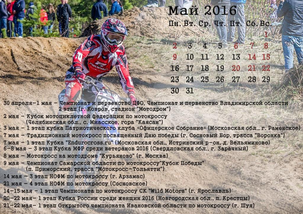 Расписание соревнований