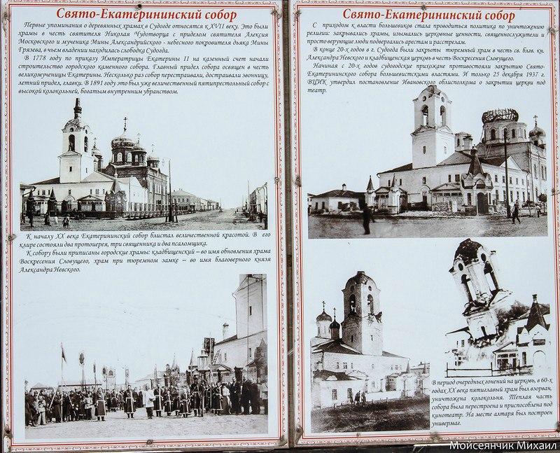 Свято-Екатерининский собор в Судогде 03
